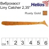 "Виброхвост Helios Liny Catcher 2,35""/6 см Rusty Gold 12шт. (HS-5-006)"